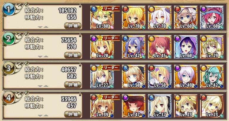 花騎士001