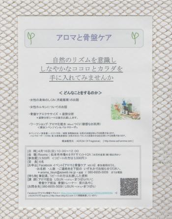 arokotsu201704_convert_20170405155445.jpeg