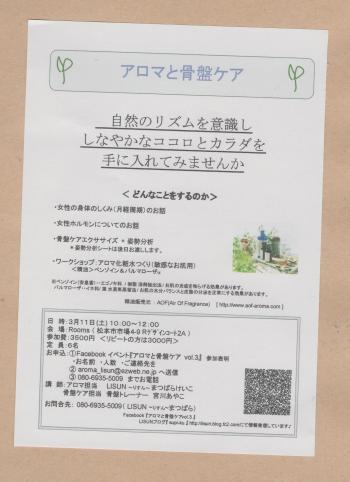 aromatokotsuban3_convert_20170301191847.jpeg
