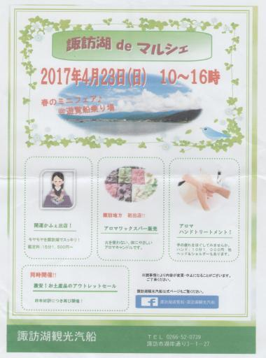 suwako_convert_20170422165440.jpeg