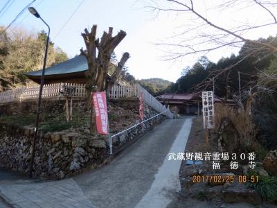福徳寺(1)