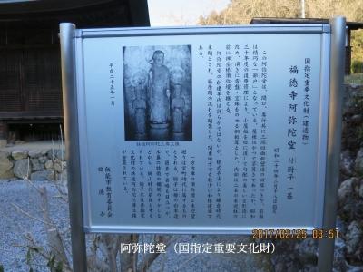福徳寺(2)