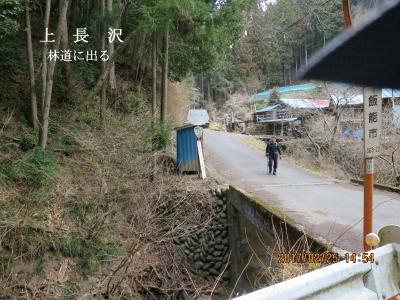 上長沢(車道に出る)