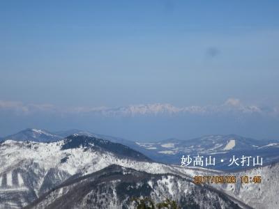 妙高山・火打山