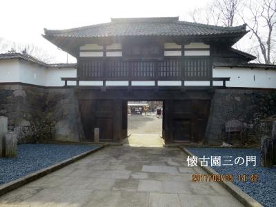 懐古園二の門