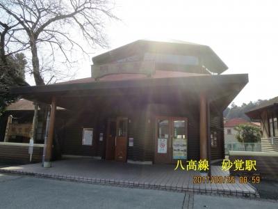 八高線 妙覚駅
