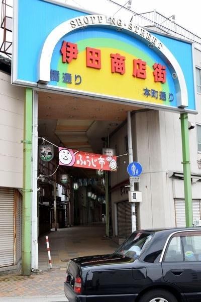 290226 伊田商店街4