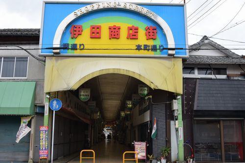 290226 伊田商店街20