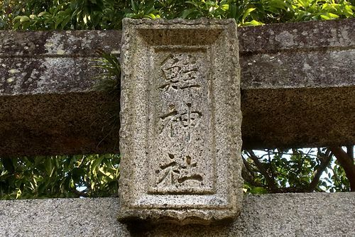 290328 鮭神社2