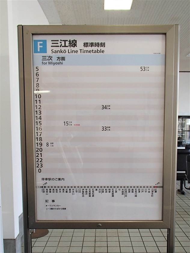 江津 時刻表
