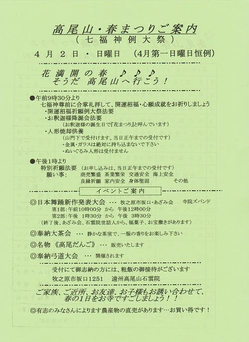 takaoharumaturi-2017-2-500.jpg