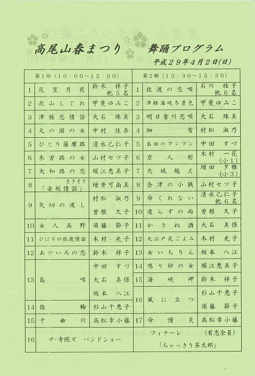 takaoharumaturi-2017-3-500.jpg