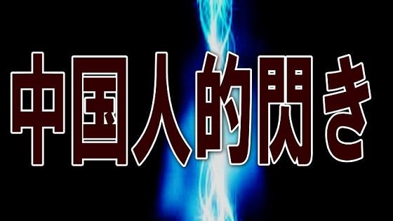 hirameki03_201703240635213ef.jpg
