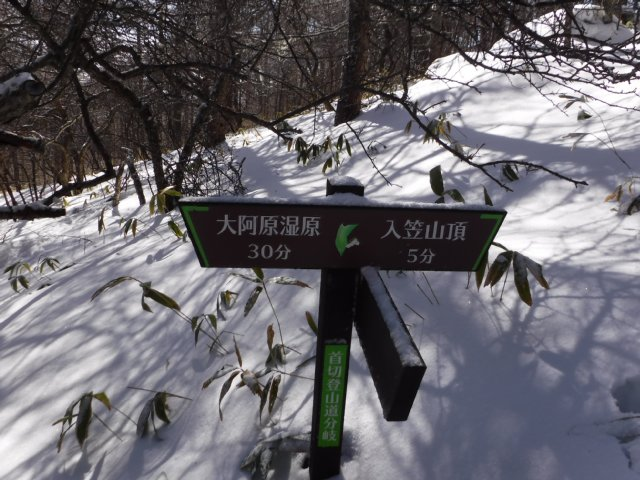 入笠山2017.2.18 055