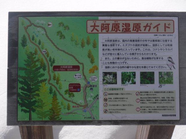 入笠山2017.2.18 067