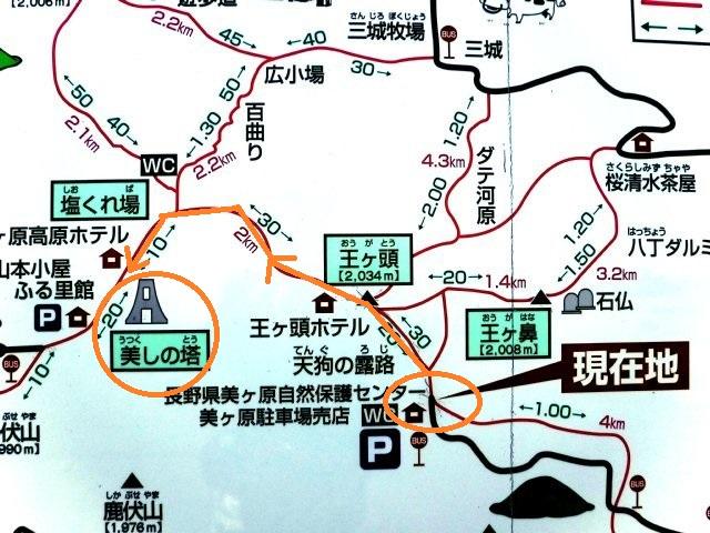 美ヶ原高原2017.4.22 031