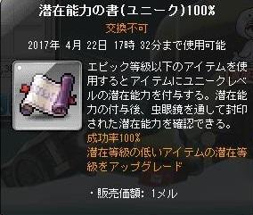 Maple170408_173345.jpg