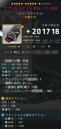 Maple170408_173754.jpg