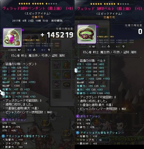 Maple170410_195055.jpg