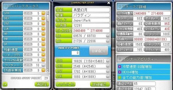 Maple170410_212147.jpg