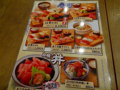大庄水産のメニュー表2