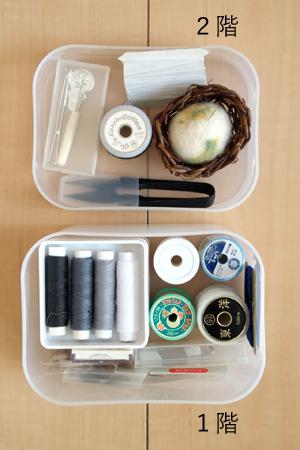裁縫道具の収納 ブログ