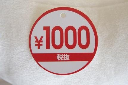 ダイソー ぬいぐるみ 1000円