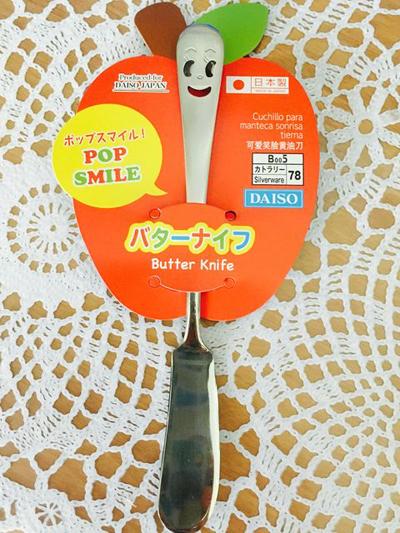 リップ用 バターナイフ