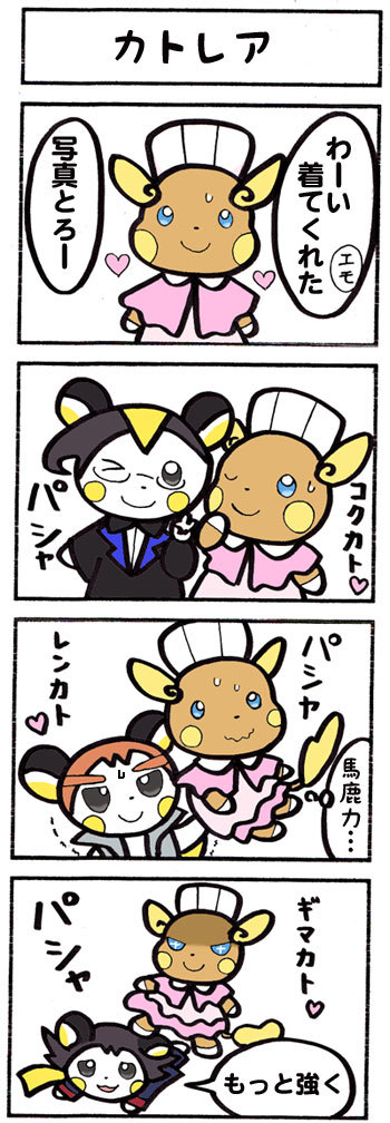 エモンガ漫画2