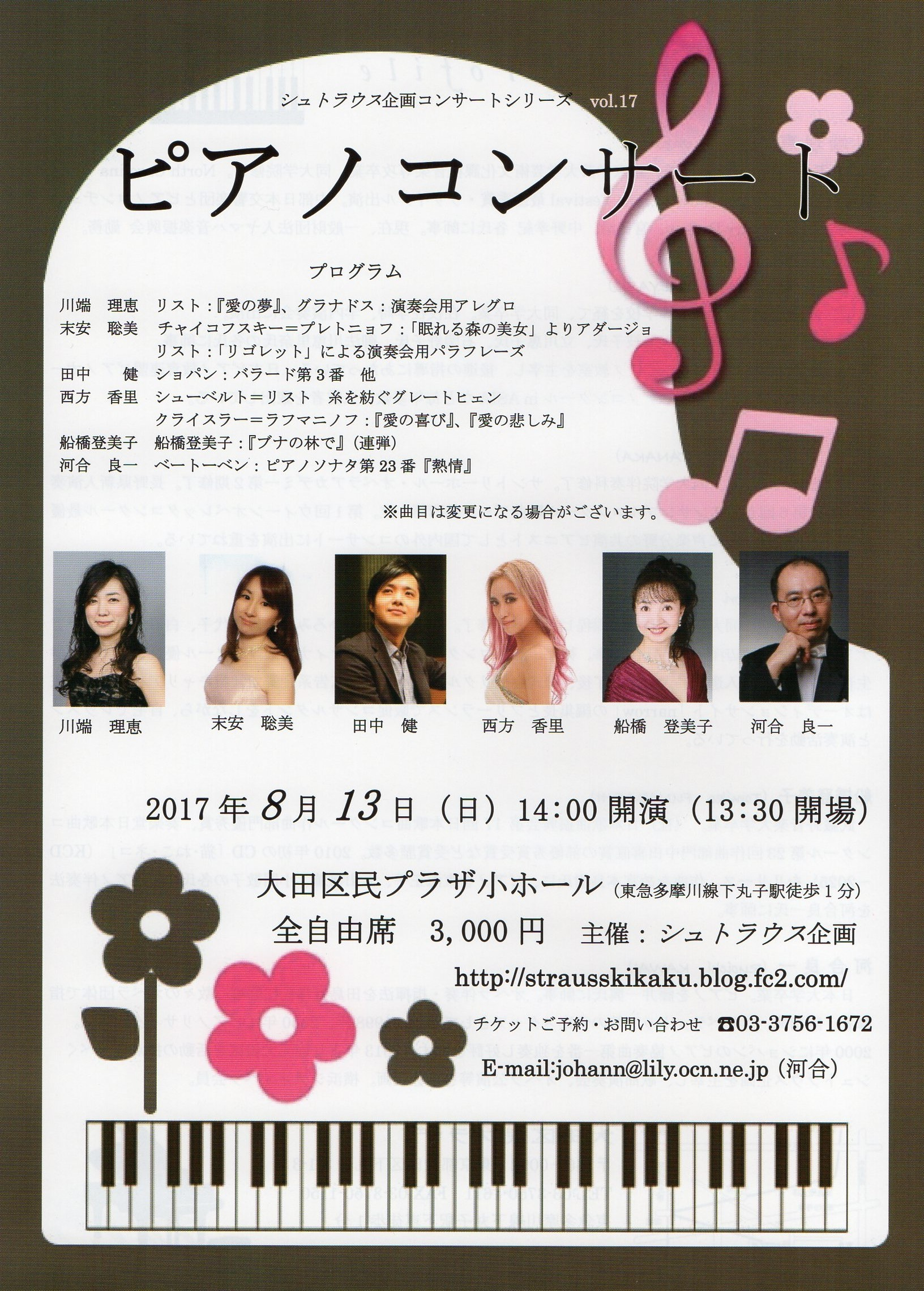 ピアノコンサート1