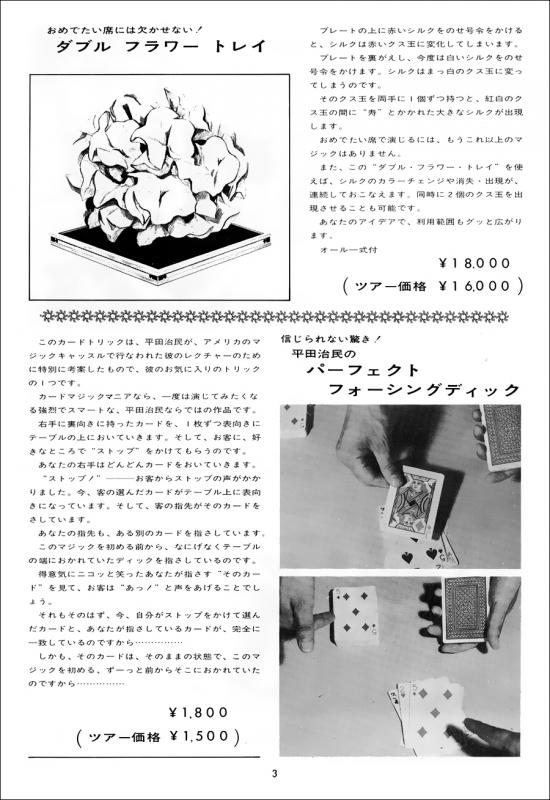 トリックスがいど197910_04