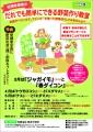 野菜教室チラシ_表面