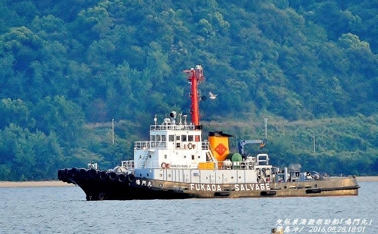 曳航兼海難救助船「 鳴門丸」