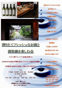 s-daimon.jpg
