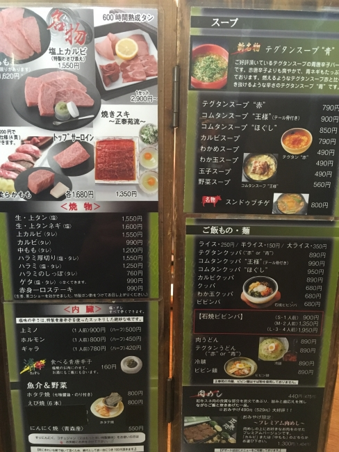 肉、スープ