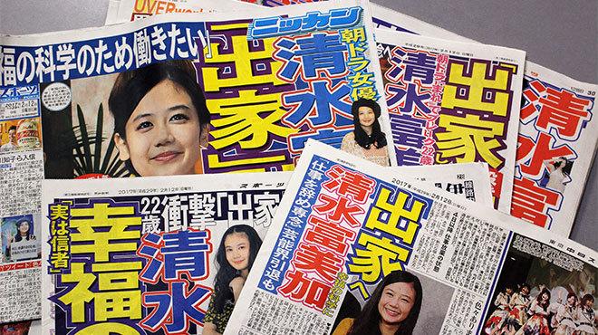 清水富美加さんが宣言した出家とは