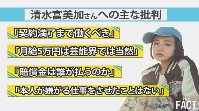清水富美加さんを批判するテレビの裏側