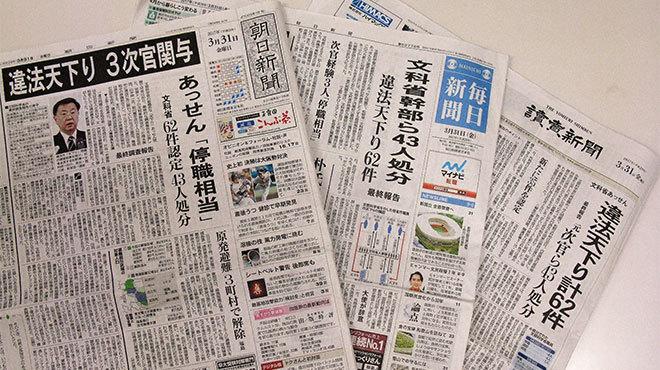 新聞各社2