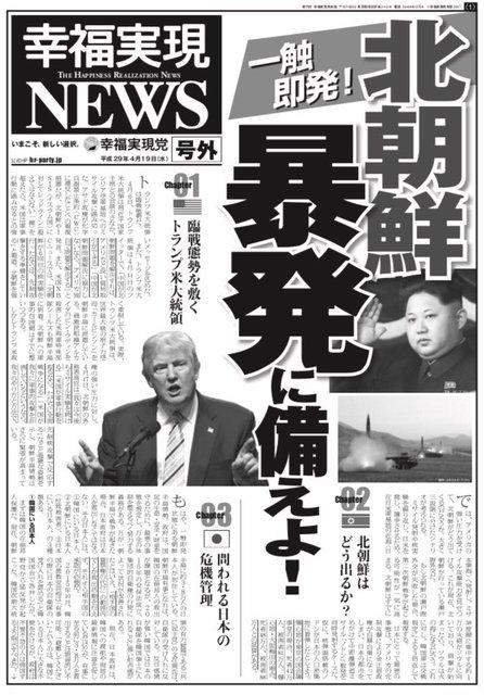 北朝鮮 日本にミサイル攻撃!最初で最後のチャンス