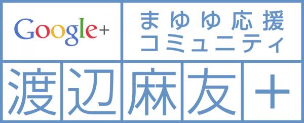 渡辺麻友-_青ロゴ_横