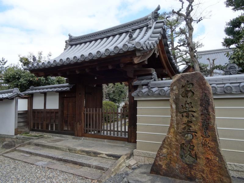 安楽寿院2