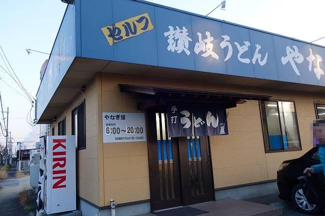 やなぎ 3