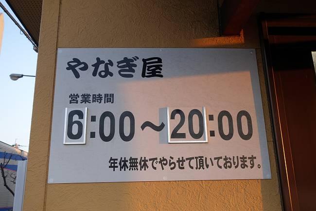 やなぎ 4