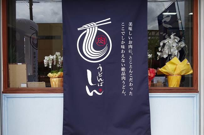 しん 13