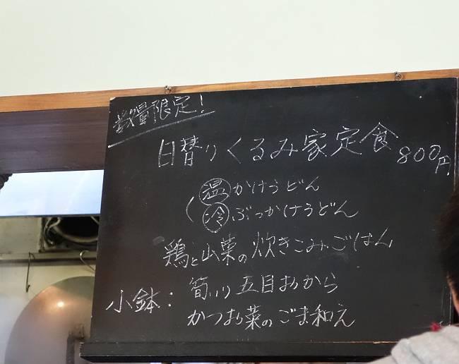 くる 10