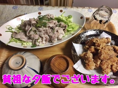 貧祖な夕飯