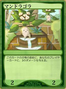 マンドラちゃんカード