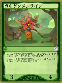 人参ちゃんカード