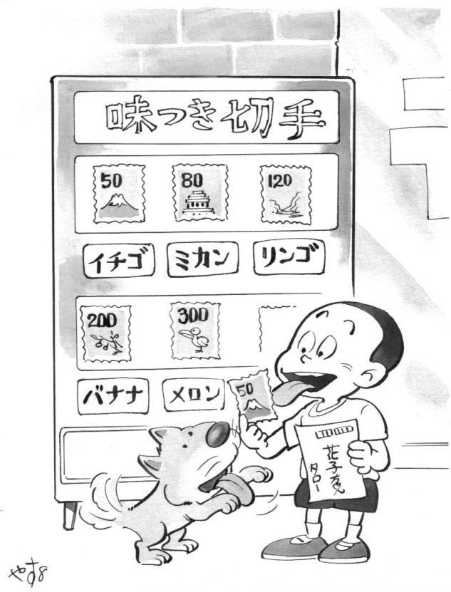 郵政黒字化!(633)