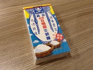 日晒鹽牛奶糖